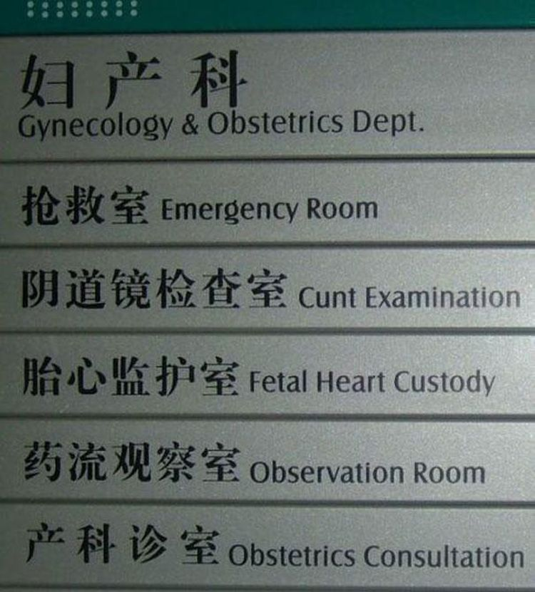 http://www.davidcrofts.com/dropbox/images/Funny-Chinese-Mistranslation-40.jpg